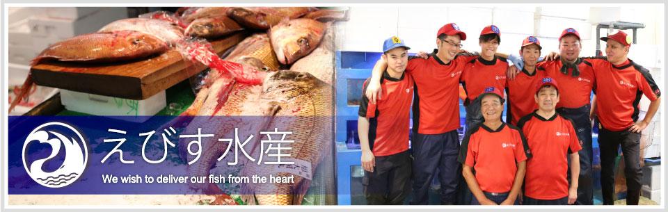 福岡・博多の高級鮮魚のことはえびす水産にお任せください!